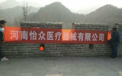 河南怡众公司组织员工北京长城旅游