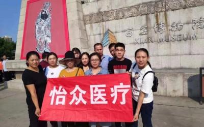 2019国庆节河南怡众医疗器械有限公司组织旅游