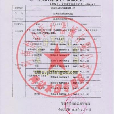 第一类医疗器械生产备案凭证