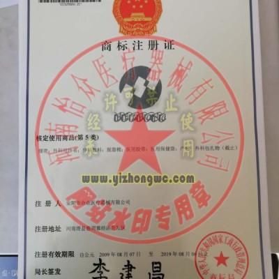 五类、十类商标注册证