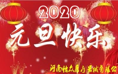 河南怡众医疗器械有限公司祝您2020年元旦快乐