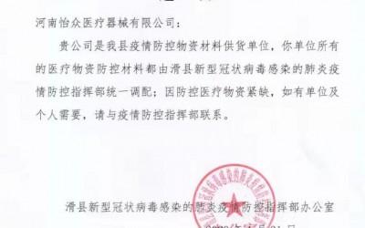 通知:河南怡众医疗器械有限公司口罩已被滑县政府新型冠状病毒感染的肺炎疫情防控指挥部办公室统一调配