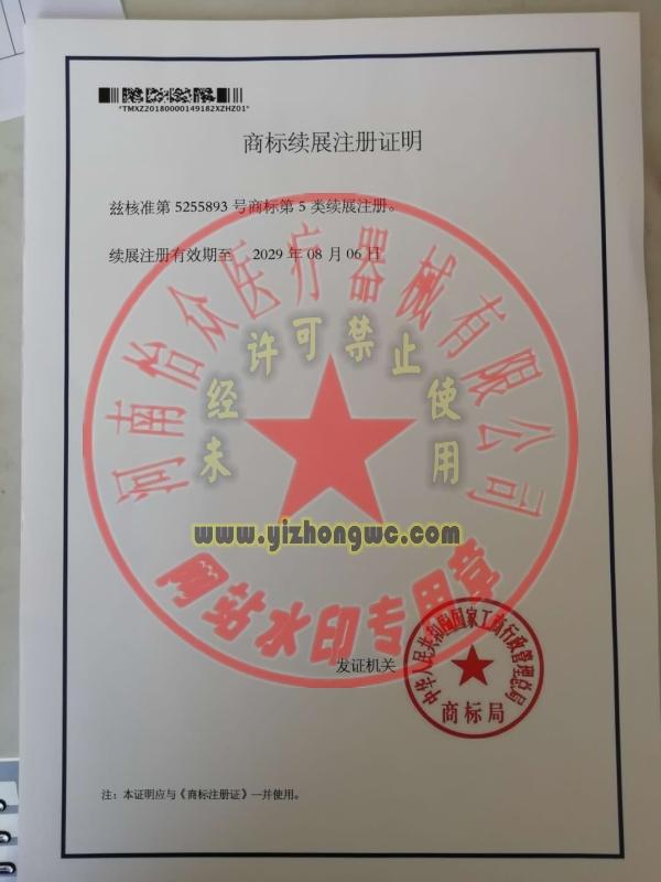 河南怡众医疗器械有限公司5类商标续展注册证明