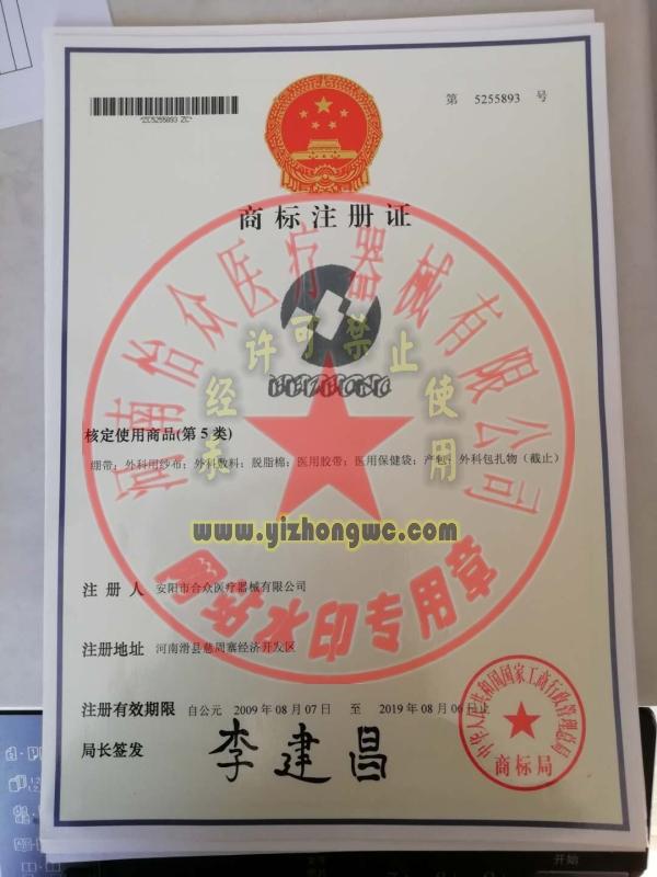 河南怡众医疗器械有限公司商标注册证五类