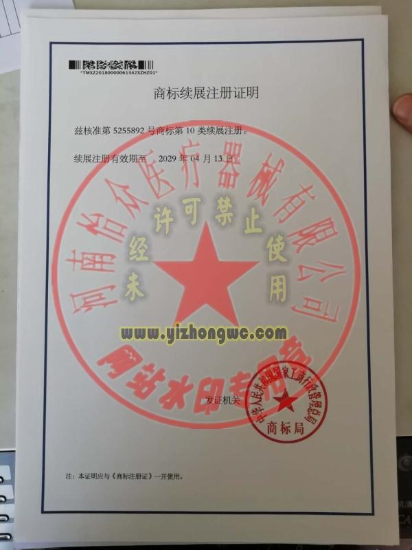 河南怡众医疗器械有限公司10类商标续展注册证明