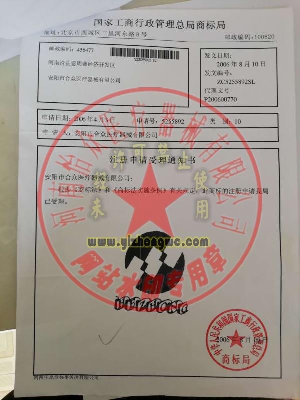 河南怡众医疗器械有限公司10类注册申请受理通知书