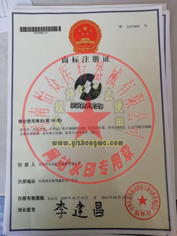 河南怡众医疗器械有限公司商标注册证十类