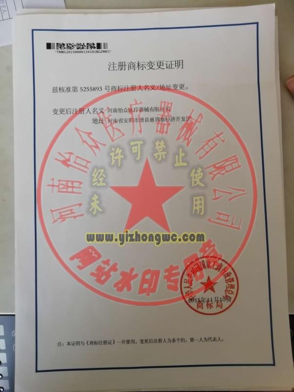 河南怡众医疗器械有限公司注册商标变更证明