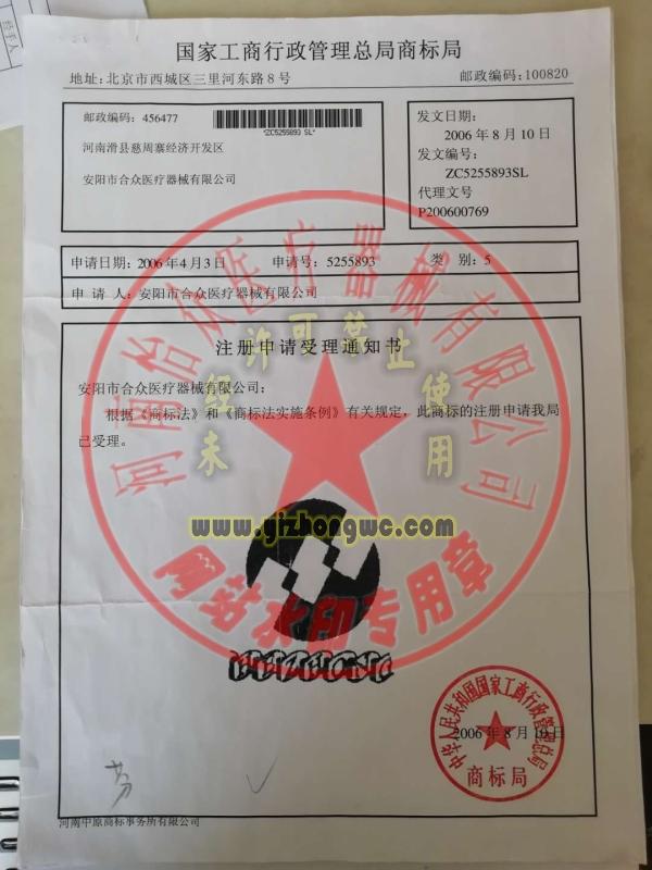 河南怡众医疗器械有限公司5类注册申请受理通知书
